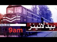 Samaa Headlines – 9 AM – 31 October 2019