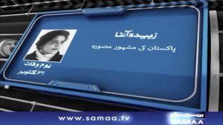 Zubeida Agha death anniversary
