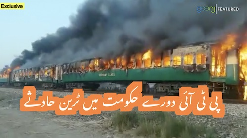 Train accidents under the government of PTI