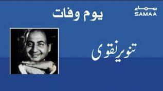 Tanveer Naqvi death anniversary