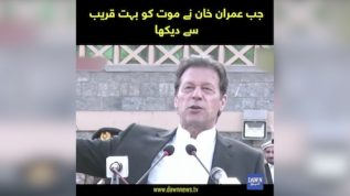 Jab Imran Khan nay mout ko bhut qareeb say dekha