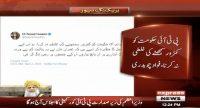 PTI hakumat ko kamzoor samjhne ki ghalti na kren: Fawad Chaudhry