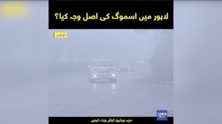 Lahore mein smog ki asal waja kiya hai?