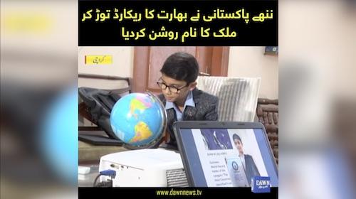Pakistani bachay ne bharat ka record tor kar mulk ka naam roshan kardia