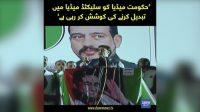 Hakumat media ko slected media mein tabdeel karny ki koshish kar rahi ha: Bilawal