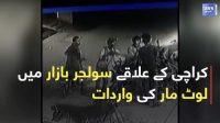Karachi kay elaqay soldier bazar mai lot mar ki wardaat