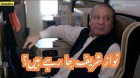 Nawaz Sharif ja rahe hain?