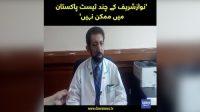 Nawaz Sharif ky chand test Pakistan mein mumkin nahi, Dr Muhammad Ayaz