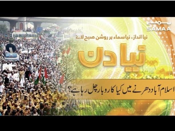 Islamabad dharne mein kia karobaar chal raha hai?