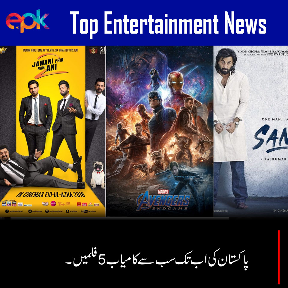 Top 5 highest grossing films of all time in Pakistan