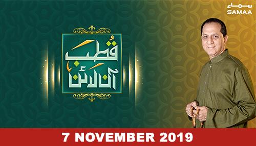 Qutb Online - 07 November 2019