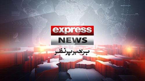 Express News Headlines - 3PM - 08 November 2019