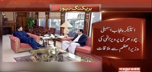 Chaudhry Pervaiz Elahi calls on PM Imran Khan