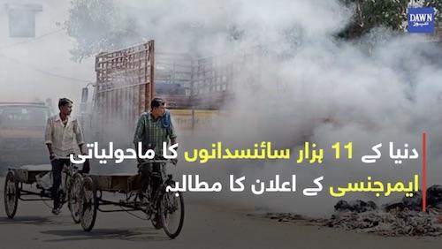 Dunya kay 11 hazar sainsdano ka maholyahi emergency kay ilan ka mtalba