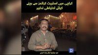 Karachi mein street crimes se bachny kay liye ehtiyati tadabeer