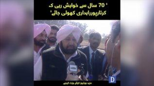 70 sal se khuwaish rahi kay kartapor rahdari kholi jaye, Amrinder Singh