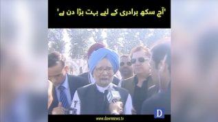 Aj Sikh biradri kay liye bara din ha, Manmohan Singh