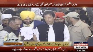 PM Imran Khan arrives for Kartarpur opening ceremony