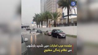 UAE mai Shadeed barishon say nizaam zindagi maflooj