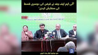 'IMF wafd nay qarz ki dosri qist ki sifarish kardi': Hafeez Sheikh