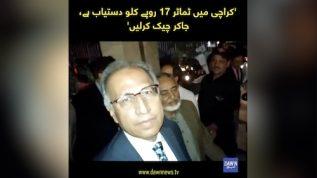 Karachi mein Tamatar 17 rupee par kilo dastiyab hai: Hafeez Sheikh