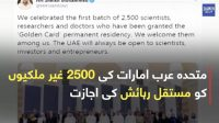 UAE ki 2500 Ghair Mulkion ko mustaqil rihaish ki ijazat