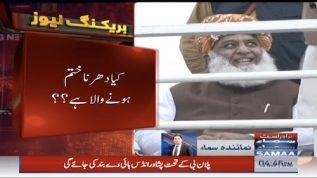 Kya Maulana ka Azadi March khatam hone wala hai?