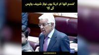 Qasam utha kar kehta ho Nawaz Sharif wapas aye ga, Khuwaja Asif