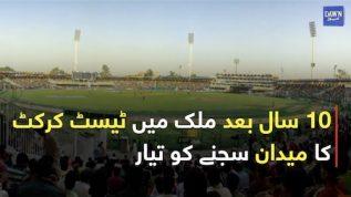10 Saal baad Mulk mai Test Cricket ka maidan sajnay ko tayyar