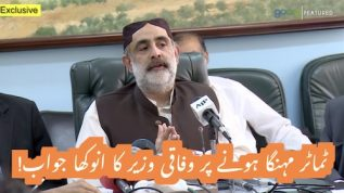 Tamatar mehnga hone par Wafaqi Wazeer ki anokhi raaye!