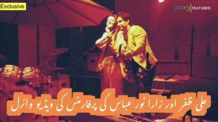 Ali Zafar aur Zara Noor Abbas ki performance ki video viral