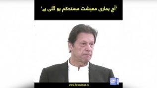 Aj hamri maeeshat mustahikam ho gaye ha: Wazeer Azam Imran Khan