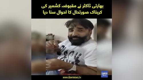 Baharti doctor ne maqbooaz Kashmir ki sorat e hal ka ehwal suna diya.