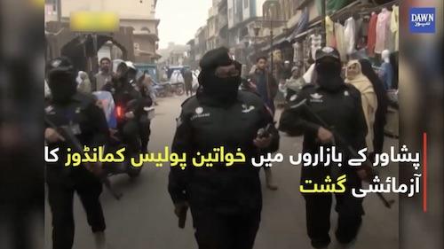 Peshawar kay bazar'oun mein khawateen police ehalkar'oun ka aazmaishi gasht