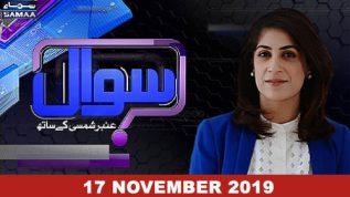Sawal with Amber Shamsi – 17 November 2019