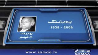 Pervez Malik death anniversary