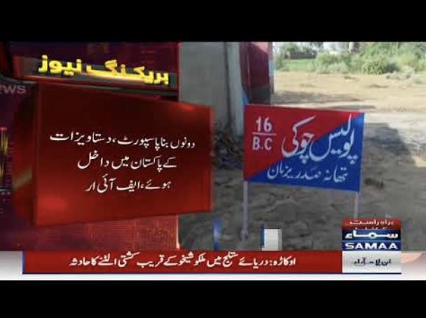 Pakistan police arrest two Indian citizens in Bahawalpur