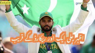 Azhar Ali aik aur record kay qareeb!