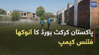 Pakistan Cricket Board (PCB) ka anokha Fitness Camp