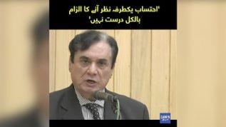 Ehtasab yaktarfa nazar aanay ka ilzam bilkul darust nahi, Chairman NAB Javed Iqbal