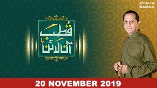 Qutb Online – 20 November 2019