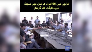 Karachi mein 96 afrad kay qatal mein mulawis mubaeyaba target killer giraftar