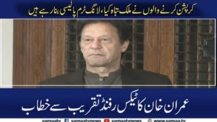 PM Imran khan addressing tax refund ceremony