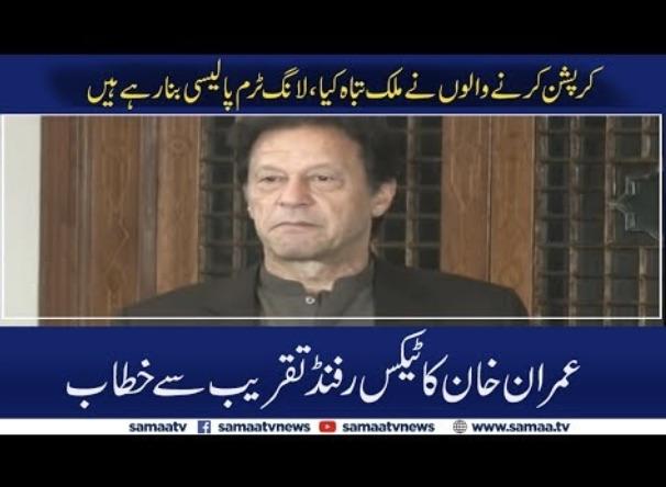 PM Imran khan addressing tax refund ceremony
