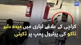 Karachi kay elaqay liyari mai deda delair Daku ki petrol pump per dacoity