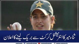 Sana Mir ka International Cricket se Break Lene ka Elaan
