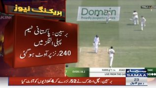 1st test: Pakistani team gets out at 240 runs