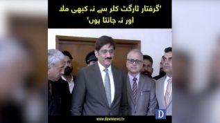 'Giriftar Target Killer say na kabhi mila hun aur na janta hun': CM Sindh