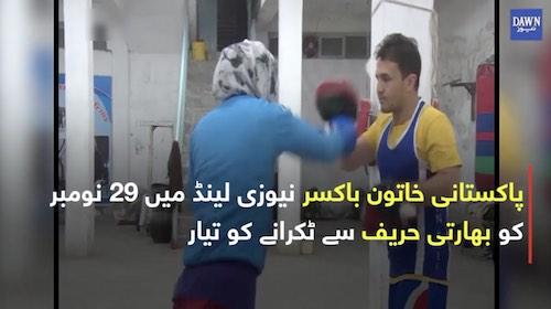 Pakistani khatoon boxer bharti hareef se takranay ko tayar