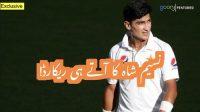 Naseem Shah kaa atay he record!